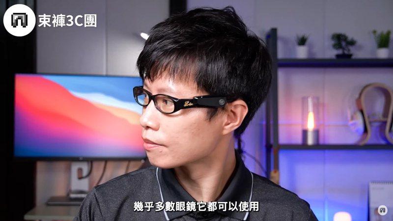 JLab JBuds Frames無線藍牙眼鏡音響可直接掛在厚度4mm的眼鏡鏡架上。(翻攝自YouTube頻道「束褲3C團」)