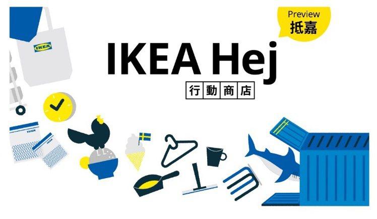 IKEA將於嘉義市開設全球首間IKEA Hej行動商店。圖/IKEA提供
