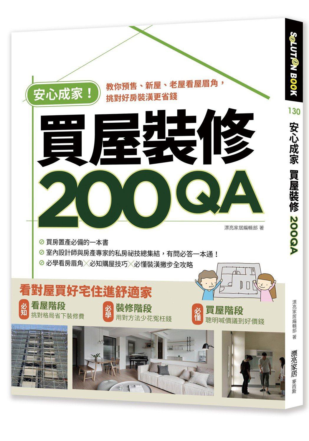 安心成家買屋裝修200QA。 圖/漂亮家居編輯部授權使用