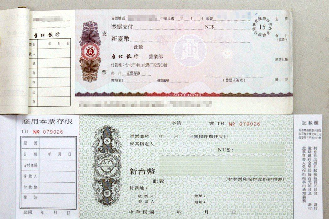 圖下方為本票。示意圖。 圖/聯合報系資料照