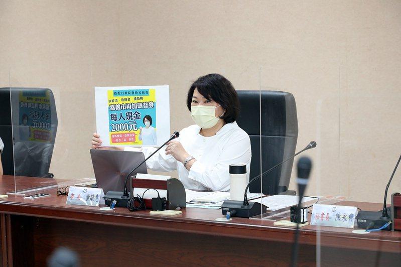 嘉義市長黃敏惠今天宣布配合中央五倍振興券,加碼普發2000元現金,國民黨及民進黨市議員表態會支持。圖/嘉義市政府提供