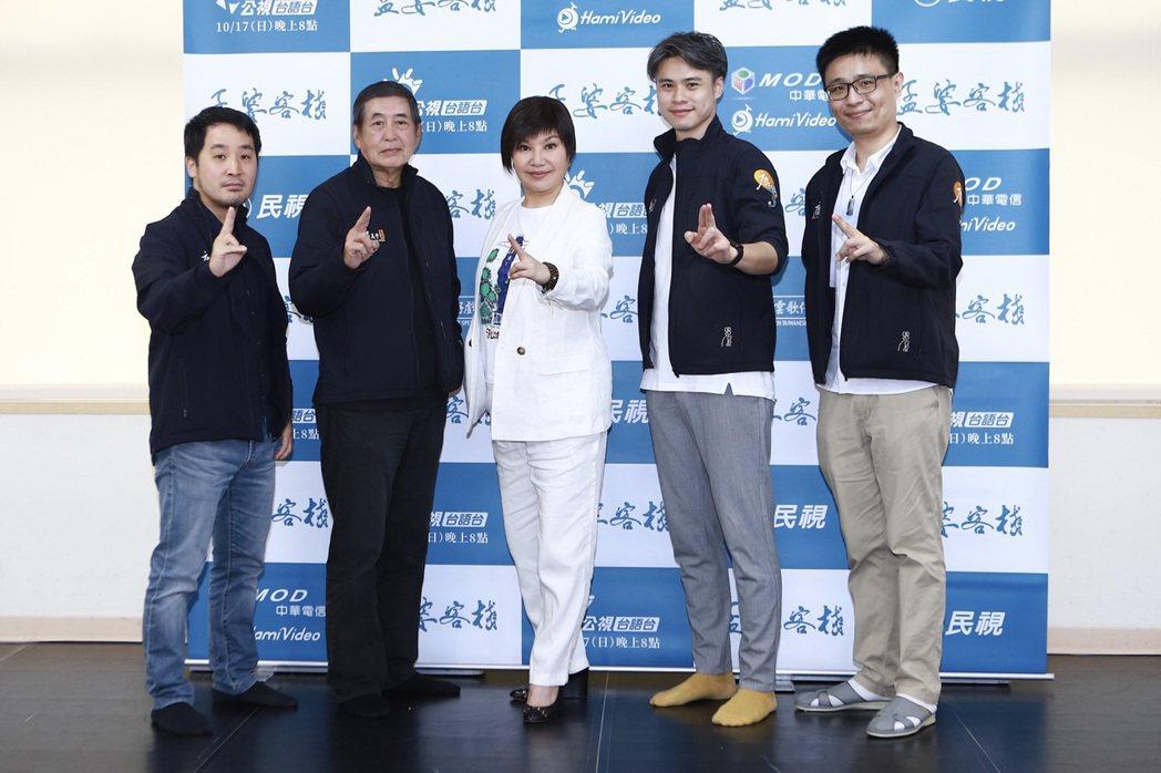 唐美雲(中)領軍,導演李中(左起)、柯一正、吳定謙、編劇陳健星出席「孟婆客棧」定