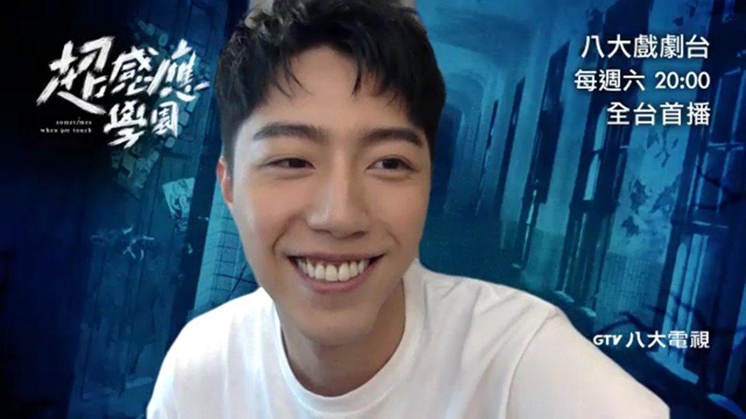 蔡凡熙在「超感應學園」中飾演具有靈異體質的男大生。圖/八大電視提供