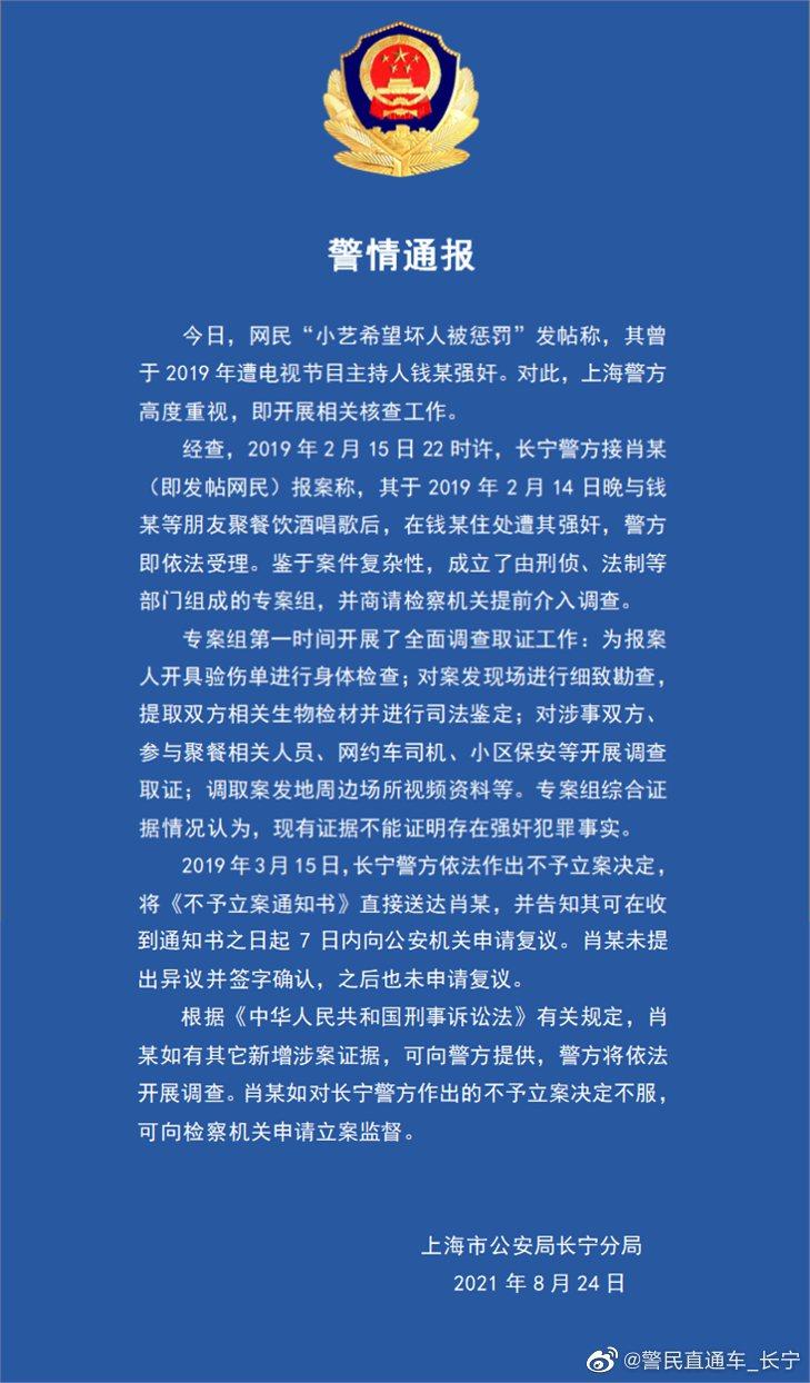 上海長寧分局通報當年處理此案的過程及結果。 圖/擷自警民直通車_長寧微博