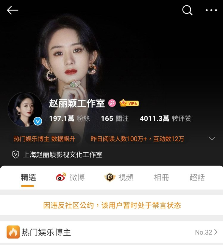 趙麗穎工作室微博被禁言。 圖/擷自趙麗穎工作室微博