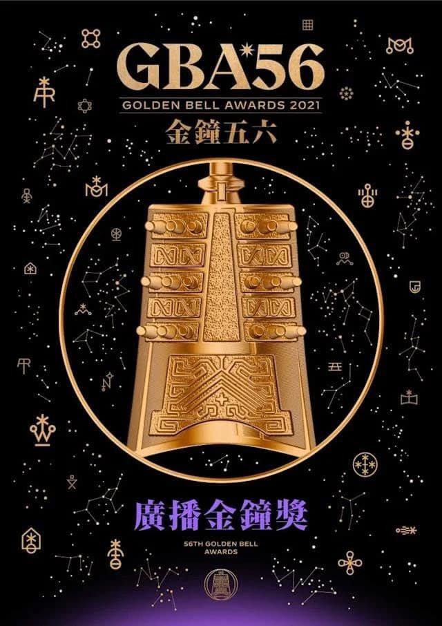 圖/擷自廣播電視金鐘獎臉書