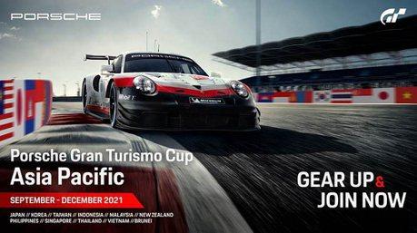 台灣保時捷虛擬賽車即將開跑!Porsche Gran Turismo Cup Asia Pacific精采絕倫