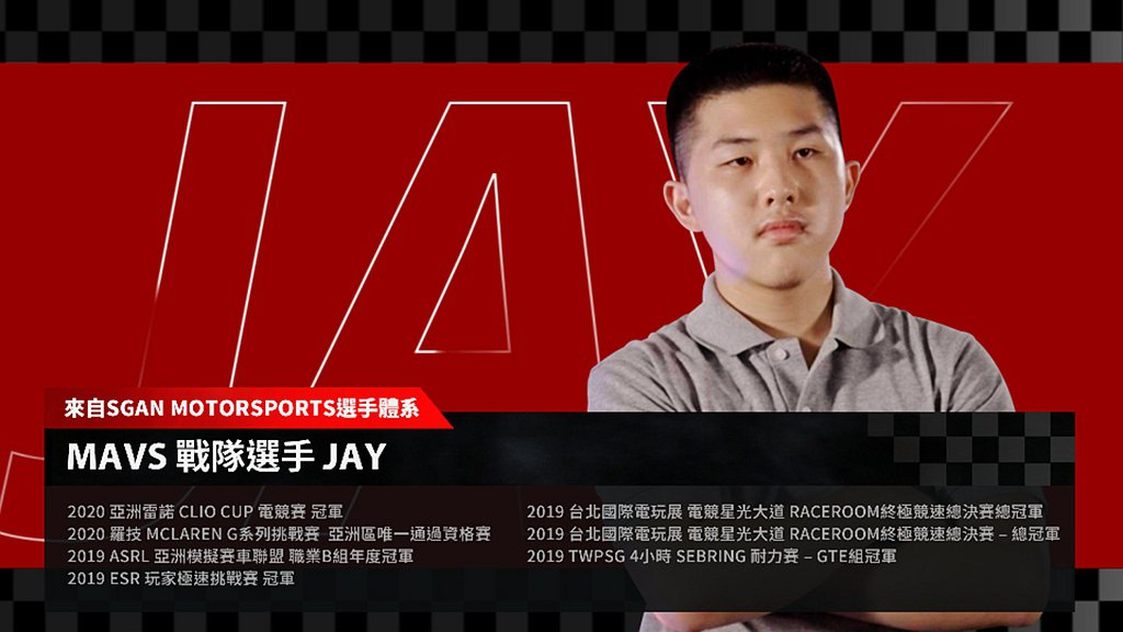 MAVs Esports以及賽車電競俱樂部SGAN Motorsports成員之...