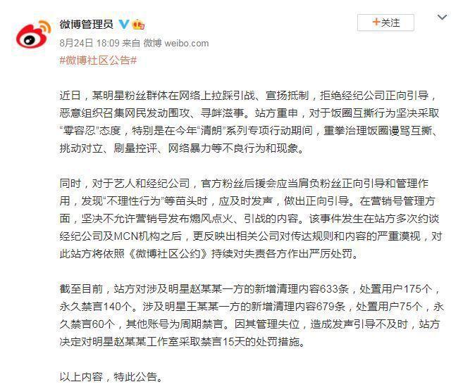 微博公布對趙麗穎與王一博的粉絲網路互相攻擊的處理結果。 圖/擷自微博管理員微博<...