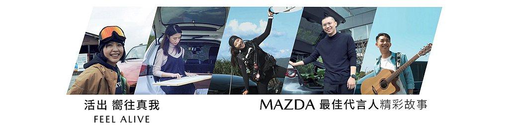 台灣馬自達今年透過「Mazda 最佳代言人」以及「FEEL MAZDA, FEE...