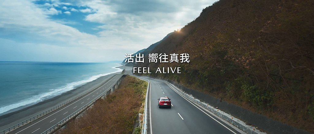 「活出 嚮往真我FEEL ALIVE」數位創刊號於Mazda官方網站、Faceb...