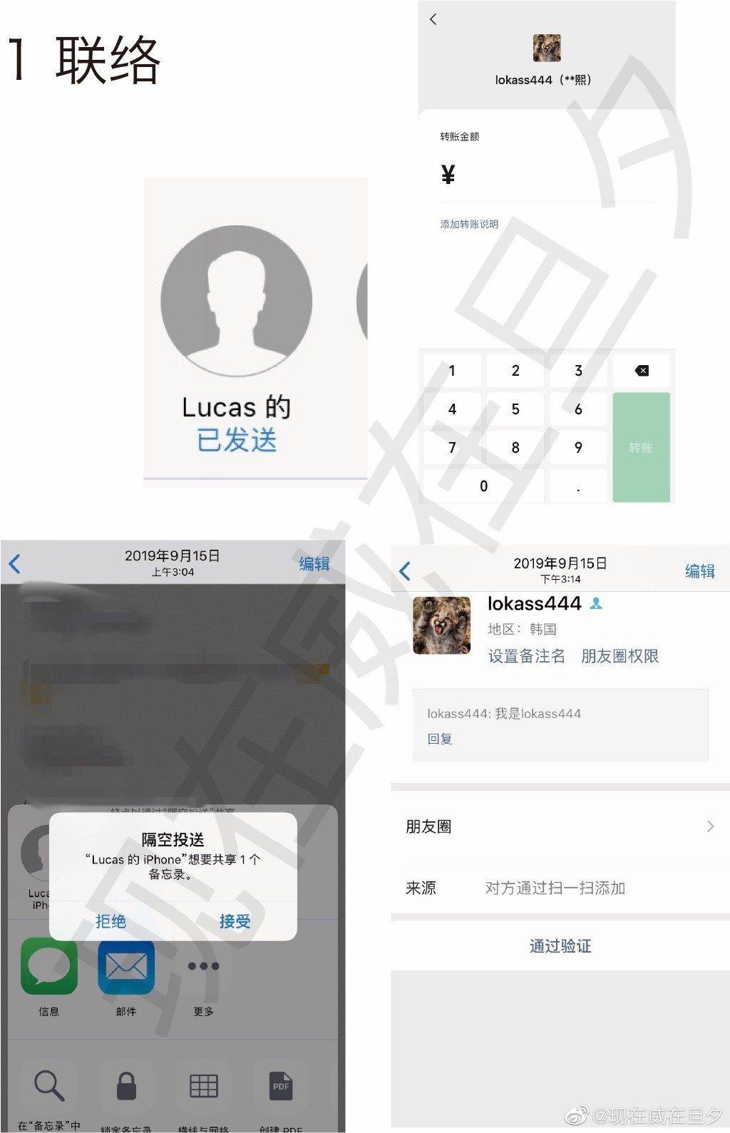 女網友在微博上秀出Lucas私聊、床照等證據。圖/摘自現在威在旦夕微博