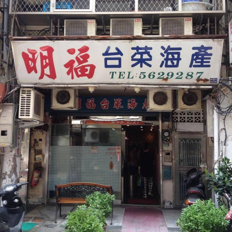 明福台菜連續多年獲得一星肯定,是許多政商名流的愛店。圖/取自明福台菜海產粉絲頁