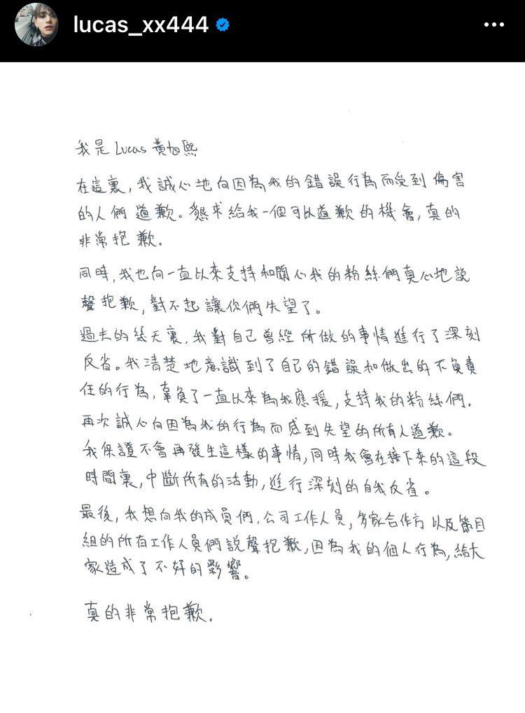 Lucas寫信認罪。圖/摘自IG