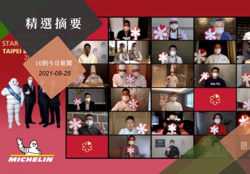 臺北臺中米其林首次於線上頒獎。圖/截圖自線上記者會