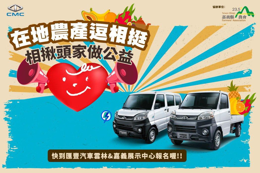 中華汽車百人愛心串聯公益活動,9月4日嘉義啟航。 圖/中華汽車提供