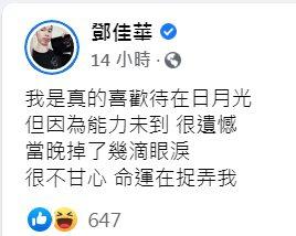 鄧佳華難過落淚認離職。 圖/擷自facebook。