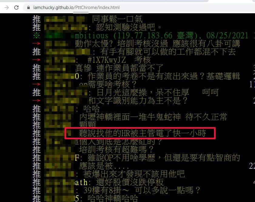 有網友爆料鄧佳華的HR遭高層電爆。 圖/擷自批踢踢實業坊。