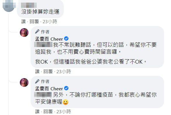 網友留言酸「沒掛算妳走運」,孟慶而高EQ回應也讓網友讚翻! 圖/擷自facebo...