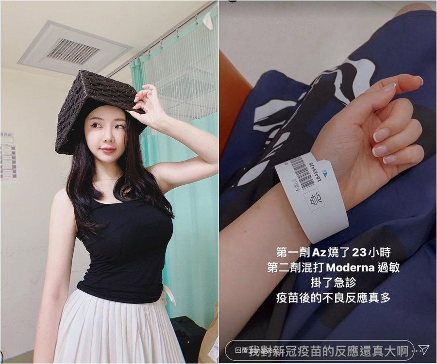 小煜的護理師老婆混打疫苗,卻因過敏送急診。 圖/擷自Instagram/pana
