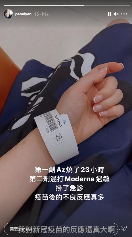 小煜的護理師老婆混打疫苗,卻因過敏送急診。 圖/擷自Instagram/pana...