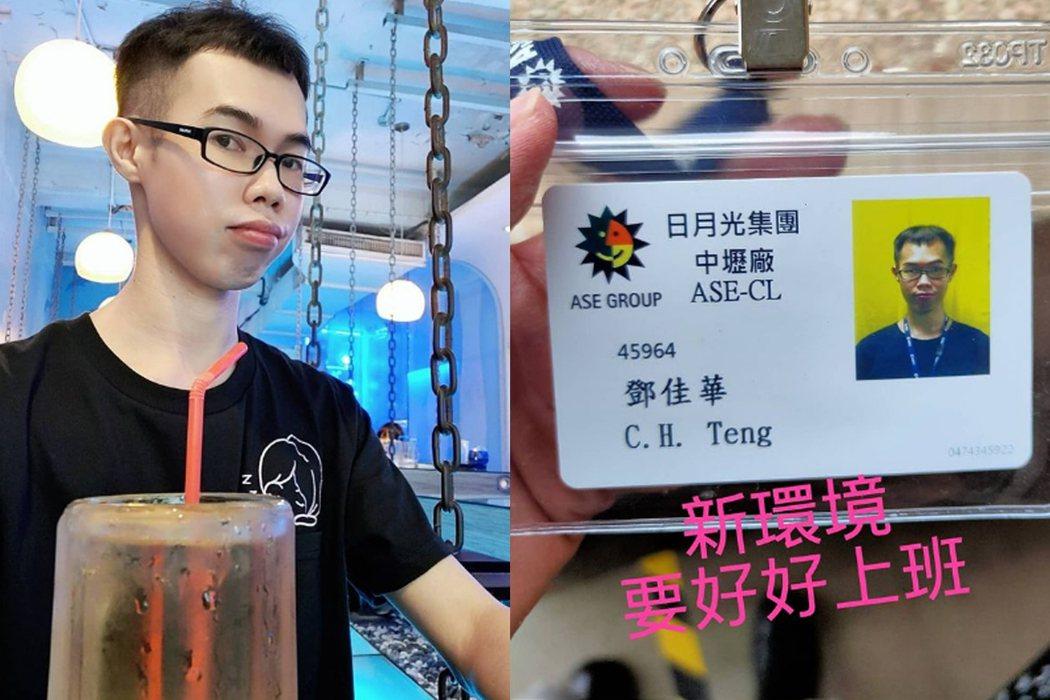 鄧佳華從日月光離職。 圖/擷自instagram。