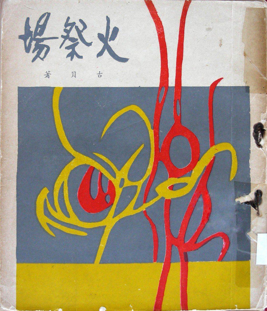 根據張默在1986年12月《文訊》第27期刊載〈現代詩壇的鈎沉錄(下)〉文中記述:詩人古貝,本名林正雄,台灣彰化人,1938年生,畢業於逢甲大學。早期他也是一位極具使命感的現代藝術的熱愛者。古貝的詩曾入選《七十年代詩選》,並著有詩集「火祭場」一冊,1963年四月由藍星詩社出版。 圖/作者提供