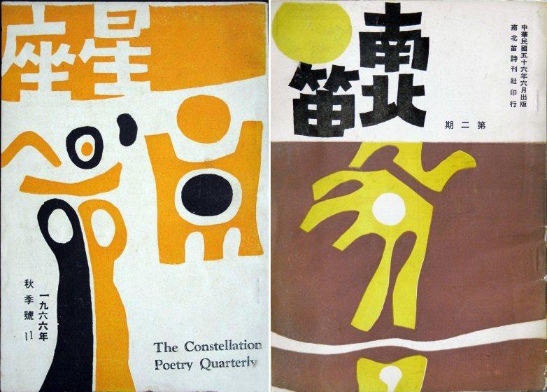 六〇年代《星座詩刊》與《南北笛》季刊封面經常使用秦松繪製一幅抽象版畫的不同套色方式來作替換。 圖/作者提供