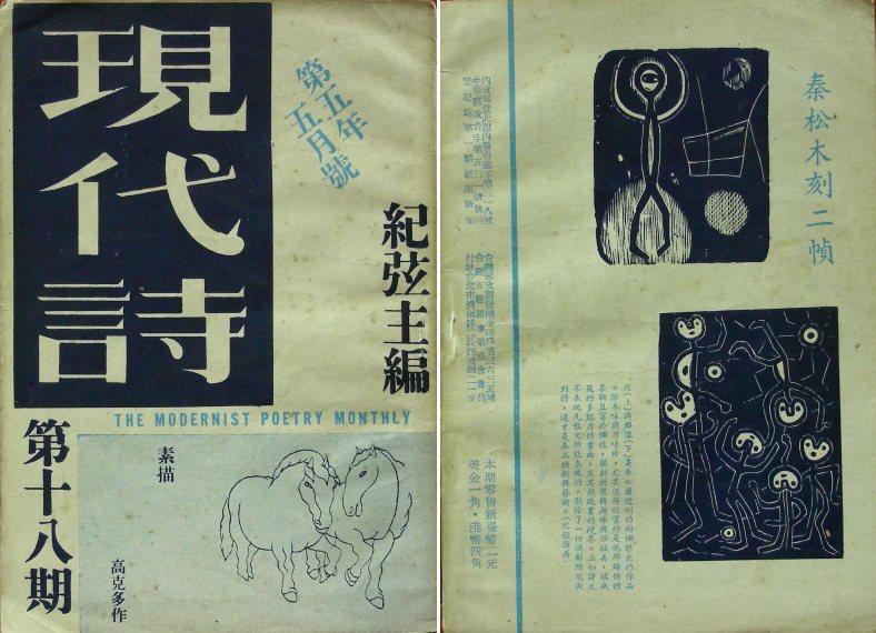 五〇年代末期,秦松經常在紀弦主編《現代詩》刊物發表新詩及木刻作品。就在他師從李仲生開始接觸現代繪畫理論之後,其畫作風格很快便從早期的鄉土寫實逐漸走向現代抽象形式的探索。 圖/作者提供