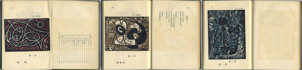 六〇年代初期秦松在《香港時報》「淺水灣」副刊發表的三幅抽象版畫〈結局〉、〈沉落季〉和〈消息〉,後來成為台灣早期詩人沈甸的第一部詩集《五月狩》書中頁面插圖。 圖/作者提供