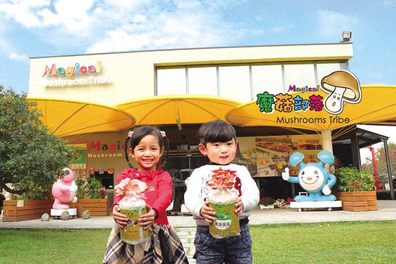 ▲在充滿娛樂性園區內認識菇類。  圖:台灣休閒農業發展協會/提供