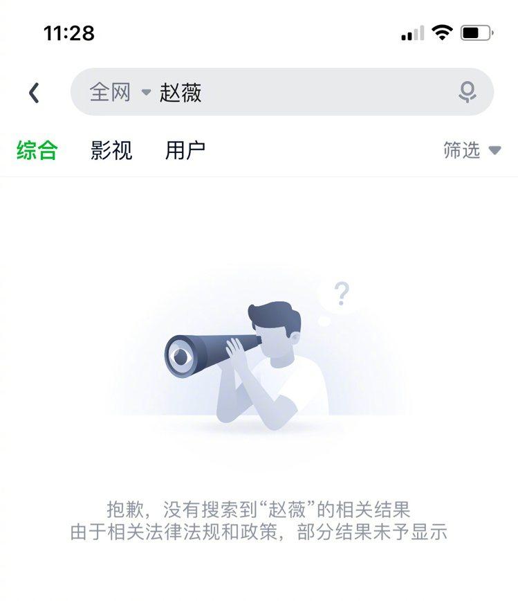 在大陸多個影音平台上都搜不到趙薇。 圖/擷自微博