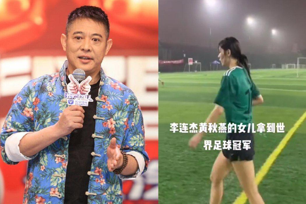 網傳李連杰前妻女兒是足球員,最後發現其實是抖音近期爆紅的足球網美。圖/擷自李連杰