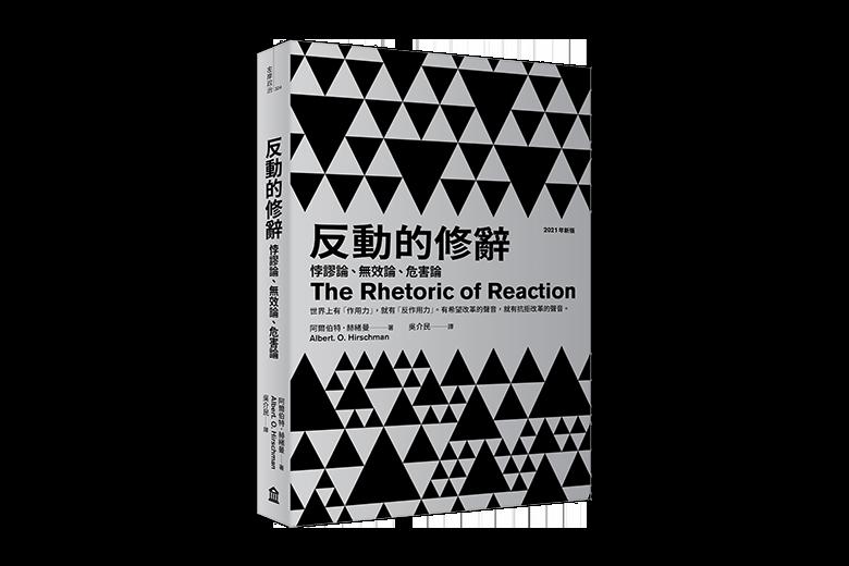 《反動的修辭(2021年新版):悖謬論、無效論、危害論》書封。 圖/左岸文化提供