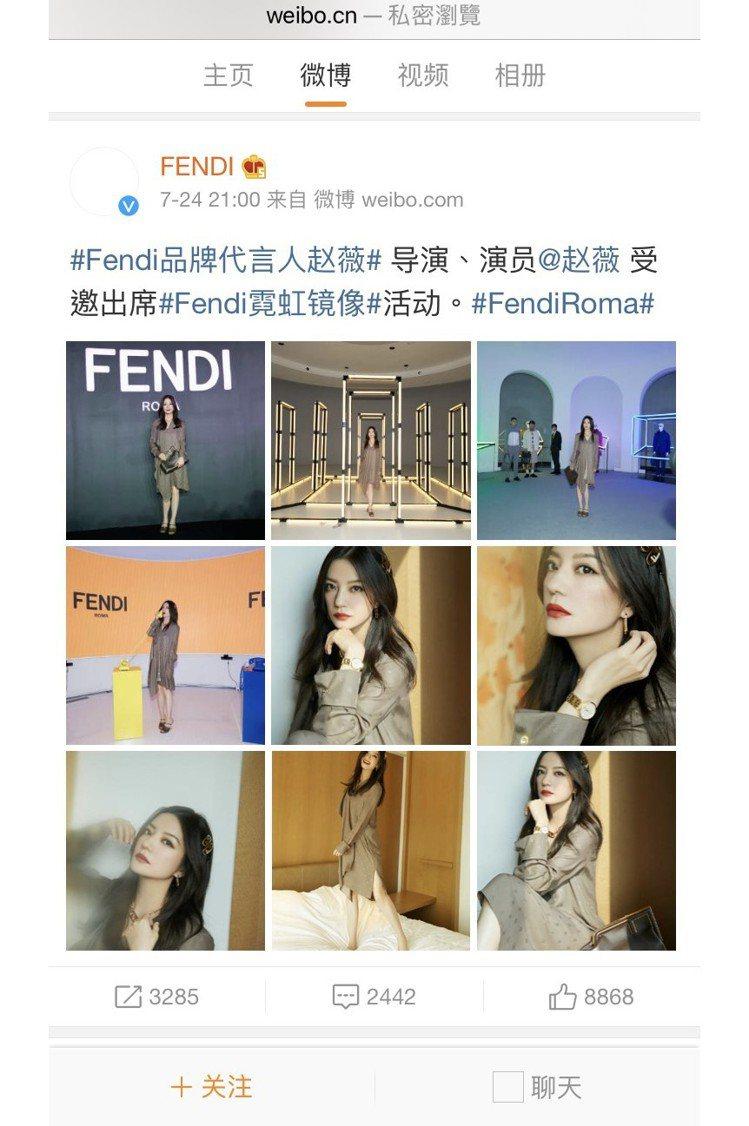 早上在官方微博還看得到趙薇今年7月底的活動照片,目前都消失了。圖/截圖微博
