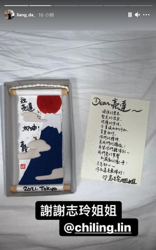 陳亮達分享林志玲送的禮物。 圖/擷自陳亮達IG
