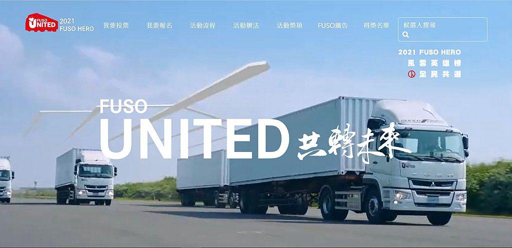 2021年第四屆「FUSO HERO風雲英雄榜全民共選活動」活動正式開跑,FUS...