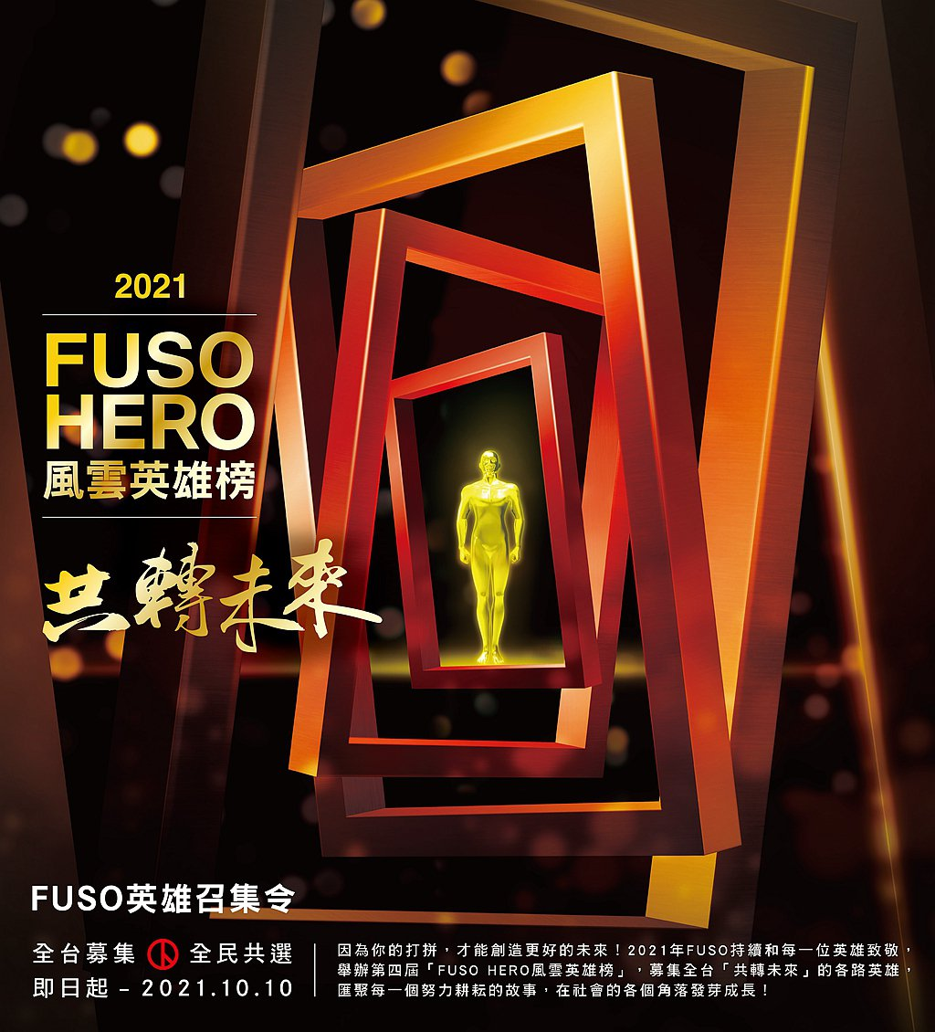 台灣戴姆勒亞洲商車股份有限公司為表彰FUSO車主對台灣社會經濟之貢獻,自2018...