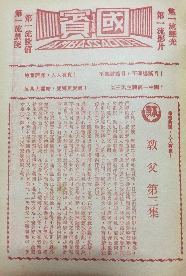 「教父第三集」民國80年在台灣上映時的戲院本事。蘇詠智/攝影