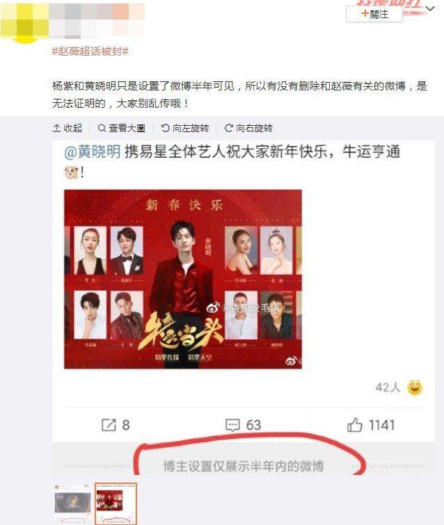網友認為黃曉明、楊紫將微博設定「僅半年可見」,因此舊貼文全看不到。圖/摘自微博