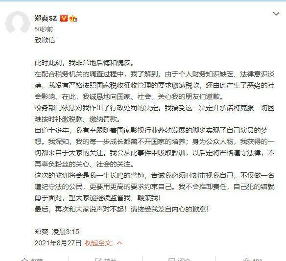 大陸女藝人鄭爽發布致歉信。圖/取自鄭爽微博