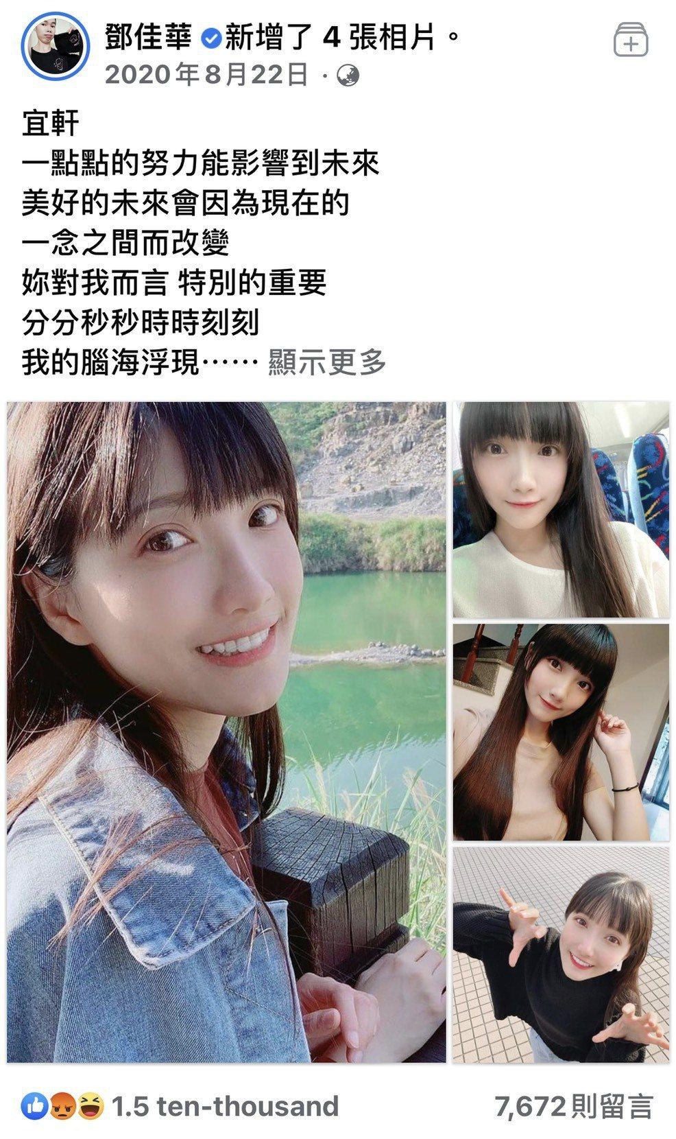 鄧家華置頂貼文示愛「宜軒」。 圖/擷自鄧家華臉書