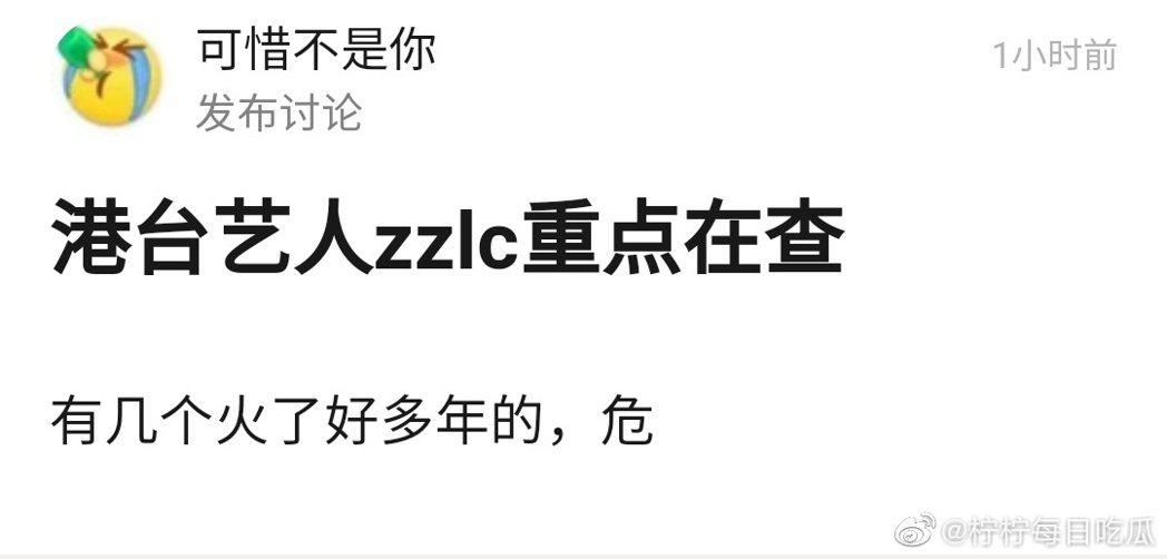 網傳大陸下一步清查對象是香港、台灣藝人。 圖/擷自微博