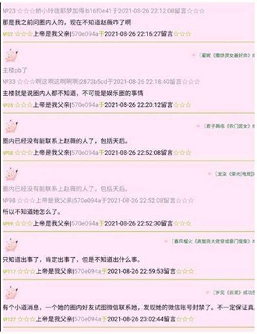 袁立在論壇爆料趙薇消失。圖/摘自微博
