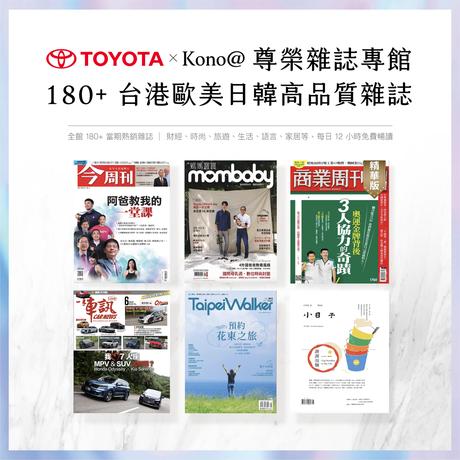 TOYOTA回廠保修新體驗 打造品牌線上閱讀館