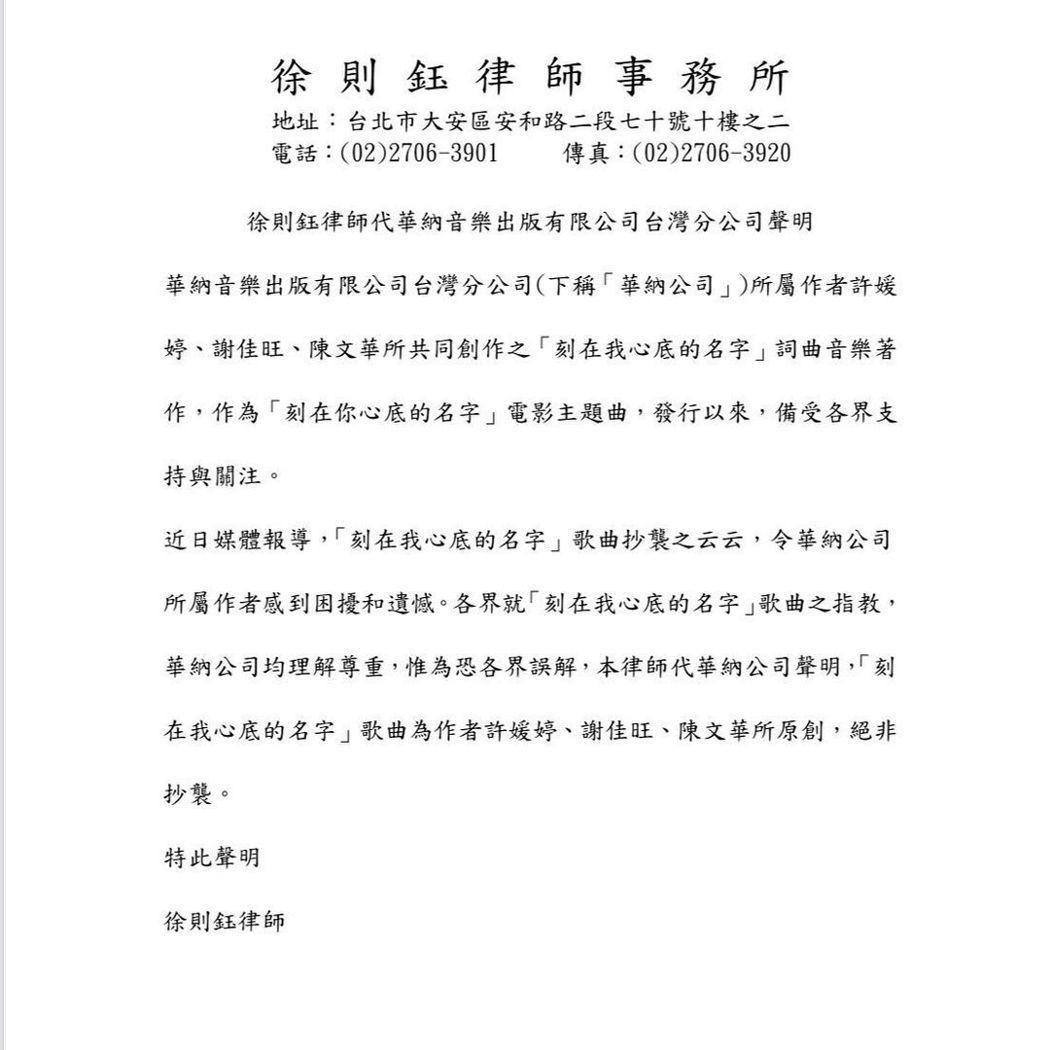 「刻在我心底的名字」詞曲作者許媛婷、佳旺、陳文華發表律師聲明。圖/摘自IG