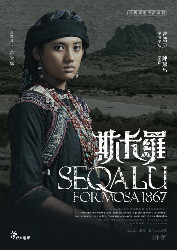 程苡雅在「斯卡羅」中飾演公主烏米娜。圖/公視提供