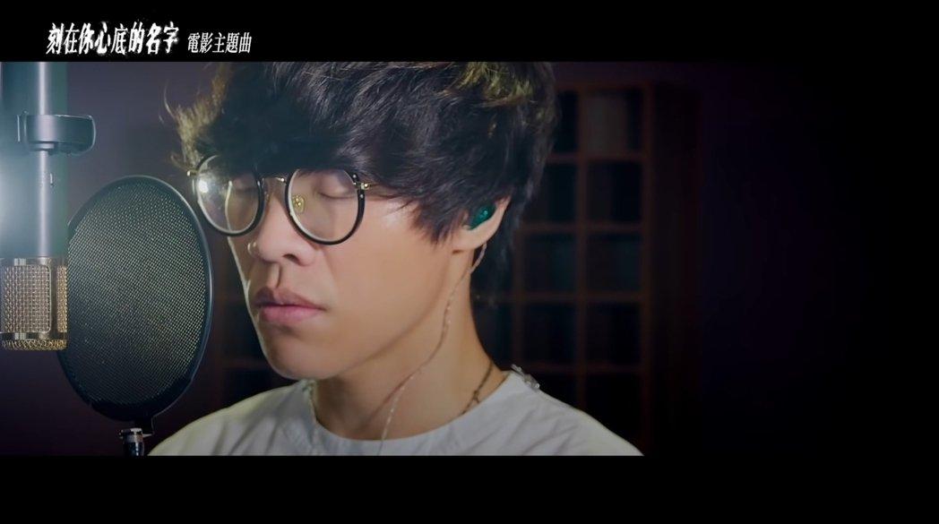 盧廣仲演唱的電影「刻在你心底的名字」的主題曲「刻在我心底的名字」。 圖/擷自Yo