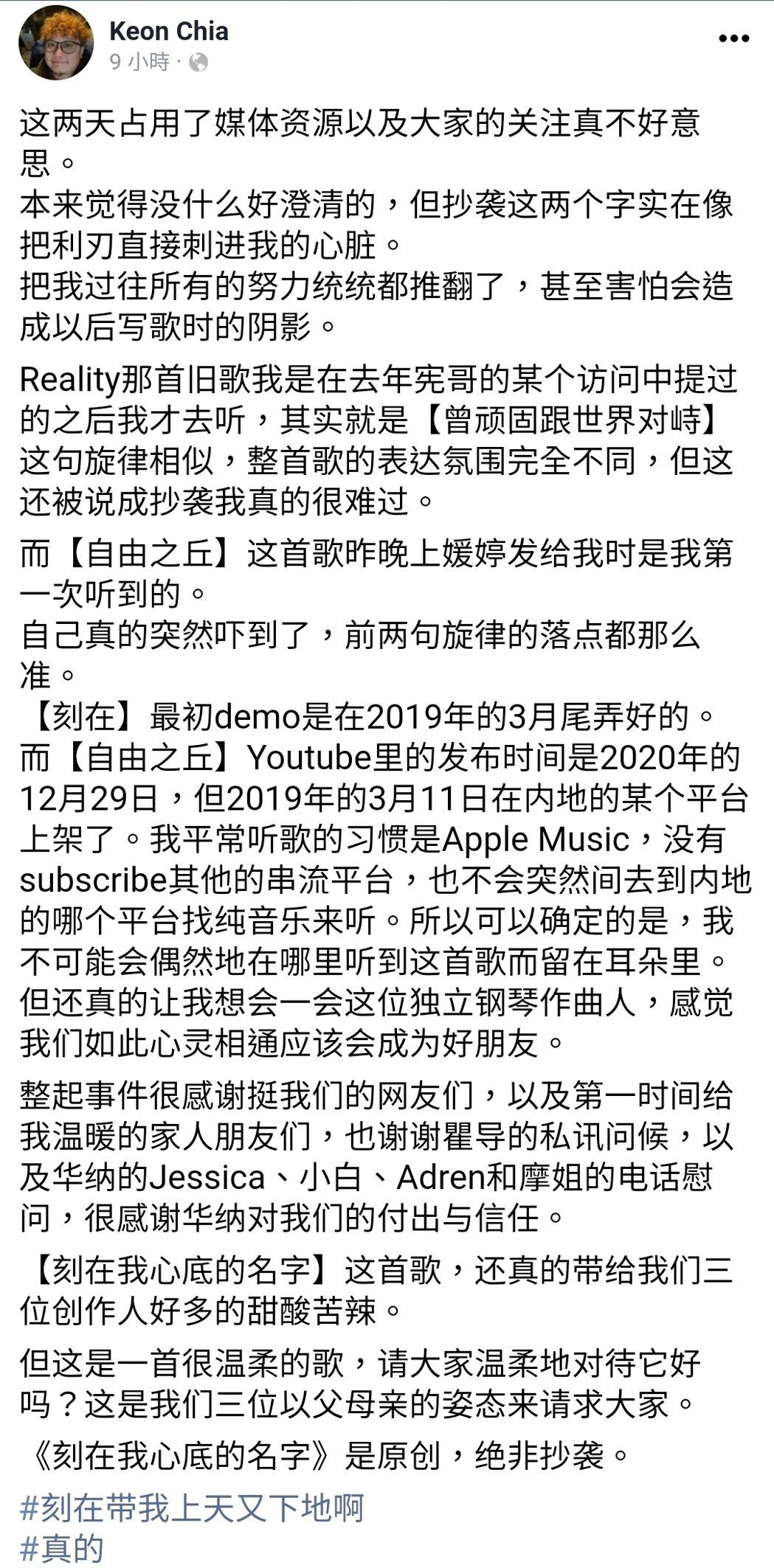 「刻在我心底的名字」創作者謝佳旺發文澄清絕非抄襲。 圖/擷自臉書