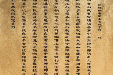 《撫番開山善後二十一章程》是台灣目前最早出現「咖啡」兩字的文獻。此圖非原版文獻,為重製過的版本,現於荷包工作站展示。照片來源/雲林古坑鄉公所,照片提供/寫樂文化